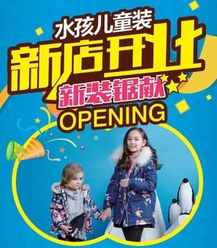 内蒙古赤峰华联水孩儿童装即将盛大开业 精美礼品先到先得