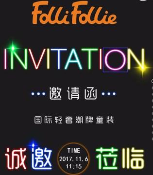 走进中国国际时装周 邀您与国际轻奢潮牌Folli Follie共舞