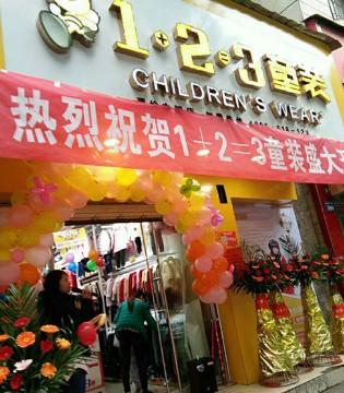 金秋的1+2=3童装随处可见 桂阳蔡伦中路新店盛大开业