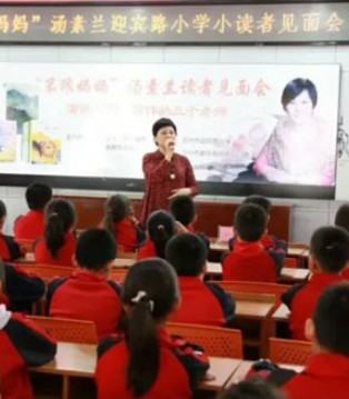 笨狼妈妈汤素兰走进河北省沧州市迎宾路小学和小读者交流