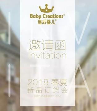 深圳皇后婴儿童装2018年春夏新品订货会邀请函