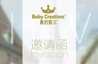 深圳皇后婴儿龙8国际娱乐官网2018年春夏新品订货会邀请函