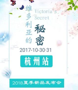 沙龙岛2018夏季新品发布会-维多利亚的秘密(杭州站)