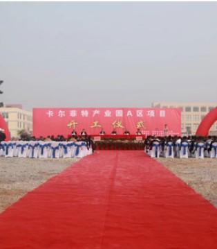 祝贺卡尔菲特集团产业园奠基仪式正式落成