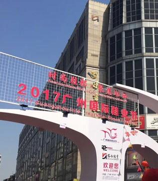 首届广州国际鞋业节开幕 时尚鞋都重拳出击