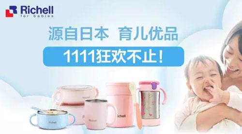利其尔11.11天猫京东双预售 这波不抢就亏了