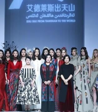 国家级非物质文化遗产艾德莱斯惊艳中国国际时装周
