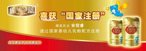 抢占配方注册机遇 摇篮在京正广州展发布首批注册配方