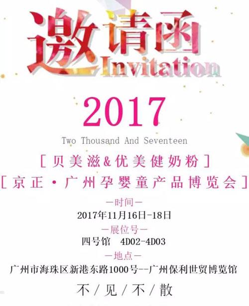 贝美滋/优美健奶粉诚邀您参加第26届京正・广州孕婴童展
