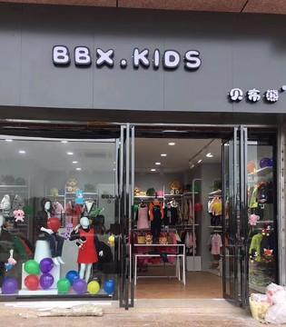 BEIBUXIONG贝布熊品牌童装陕西省西安市临潼店开业