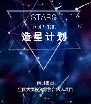 海贝集团造星计划Coming 成为TOP STARS就是现在
