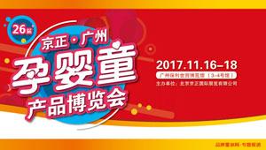 第26届京正・广州孕婴童产品博览会
