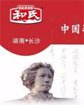 """和氏乳业集团与您相约""""京正・婴雄会""""湖南长沙站"""