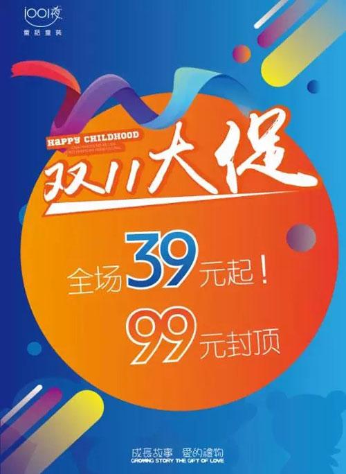 1001夜温州店双十一活动开启 10秒读懂抢购特权