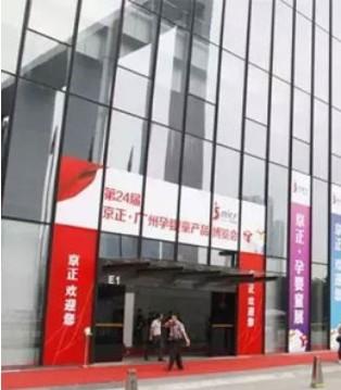 BEIXI贝希与您相约第26届京正・广州孕婴童产品博览会
