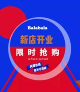 双11剁手党专场 巴拉巴拉同和金铂新店开业帮你省钱又省心
