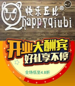 快乐丘比品牌童装入驻湖北建始县京桥国际城 相约在双十一
