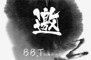BB.T蚌蚌唐品牌2018夏季新品订货会邀请函