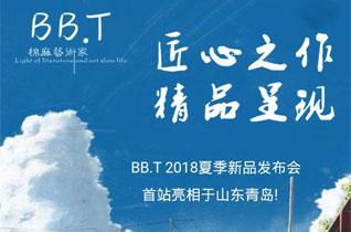 BB.T蚌蚌唐2018夏季新品发布会(青岛站)期待你的到来