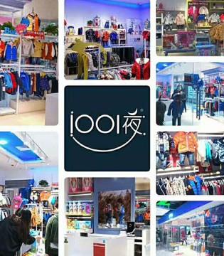 十一月迎来了1001夜品牌童装福州万宝城新店盛大开业