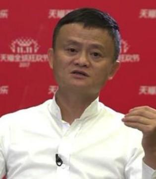 马云:未来60%-80%是新零售 电商不改革就没前途