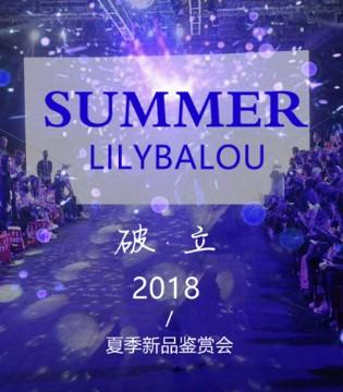LilyBaLou莉莉日记2018夏季新品发布会邀请函