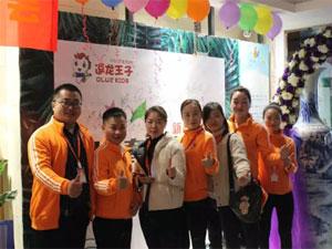 热烈祝贺逗龙王子龙8国际娱乐官网2018春装选样会圆满落幕