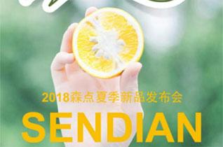 森点+摩卡贝贝品牌2018春夏新品发布会即将来袭