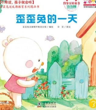 四五岁的孩子看什么书好:歪歪兔系列故事