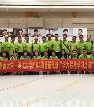 湖南大学・澳优大学MBA班2017年收官培训圆满结束