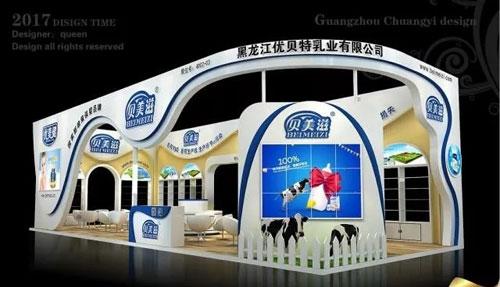 贝美滋京正・广州孕婴童产品博览会在广州拉开帷幕