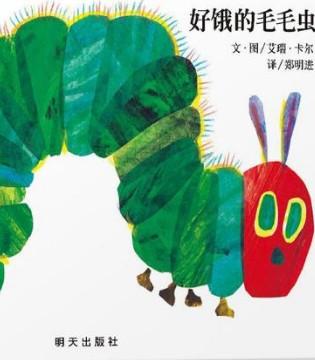 哪些书籍适合学前班的孩子 推荐3本适合孩子看的书
