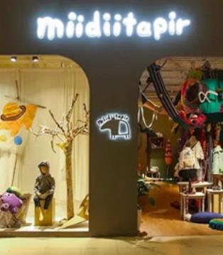 一间为梦想而诞生的童装概念店――miidiitapir小食梦兽