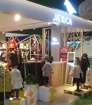 JIEXICA杰西凯品牌童装湖北宜昌天空之城专柜盛大开业