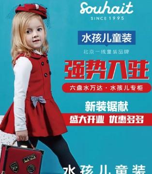 国内一线童装品牌Souhait水孩儿新店开业 新装钜献