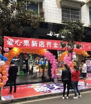 爱心果郴州市桂阳专卖店震撼开业啦 衣服免费送 送 送