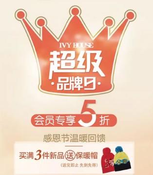 常春藤31周年品牌日 @您有一封感恩节来信