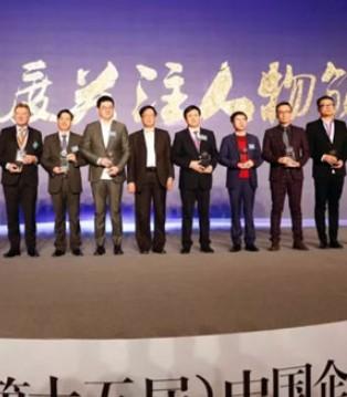 """澳优乳业董事长颜卫彬荣获""""2017中经年度关注人物""""称号"""