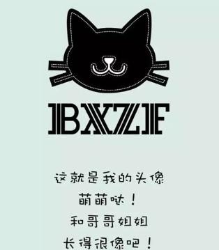 BXZF小资范感恩节特辑 一路前行 感谢有你