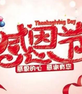 """宜品:Yeeper 感恩节 感谢有你 """"宜""""路相随"""