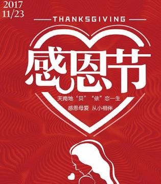 感恩节 贝贝依依BBYY童装品牌与您一起用感恩的心生活