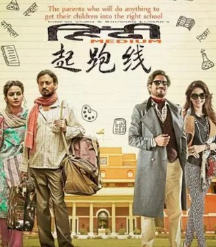 印度年度最好的电影不是《摔跤吧,爸爸!》而是《起跑线》