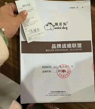 热烈庆祝河南陈总成功签约维尼狗品牌童装 携手共创未来