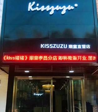 精装打造的kisszuzu潮童直营店即将登陆湖北孝昌县