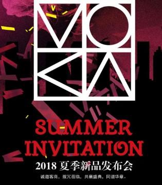 摩卡贝贝2018夏季新品发布会即将启幕
