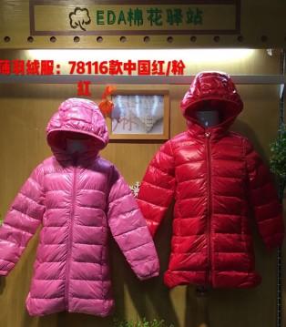 你家宝贝喊冷了 需要穿一件棉花驿站时尚羽绒服保暖