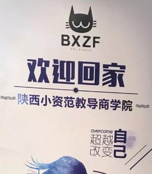 BXZF小资范陈列及销售系统培训―西安站完美落幕