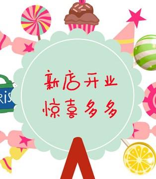 糖卡布衣长沙市望月湖新外滩店即将盛大开业