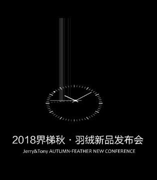 jerry&tony界梯2018秋+羽绒服专场订货会即将开启
