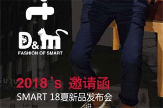 燃【SMART】哆啦猫18夏季新品订货会即将开启